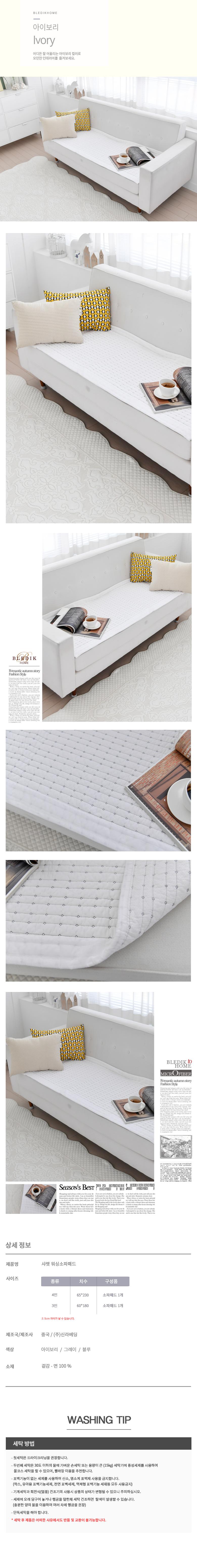 샤렛 워싱소파패드 - 블레딕홈, 99,000원, 방석, 소파패드