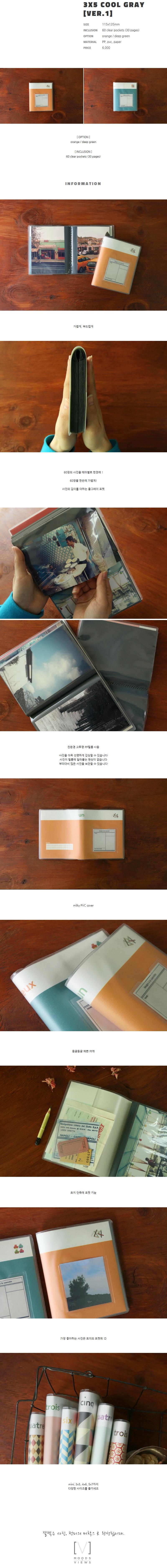 3x5 cool gray pocket - 무즈앤뷰즈, 6,000원, 포켓앨범, 심플