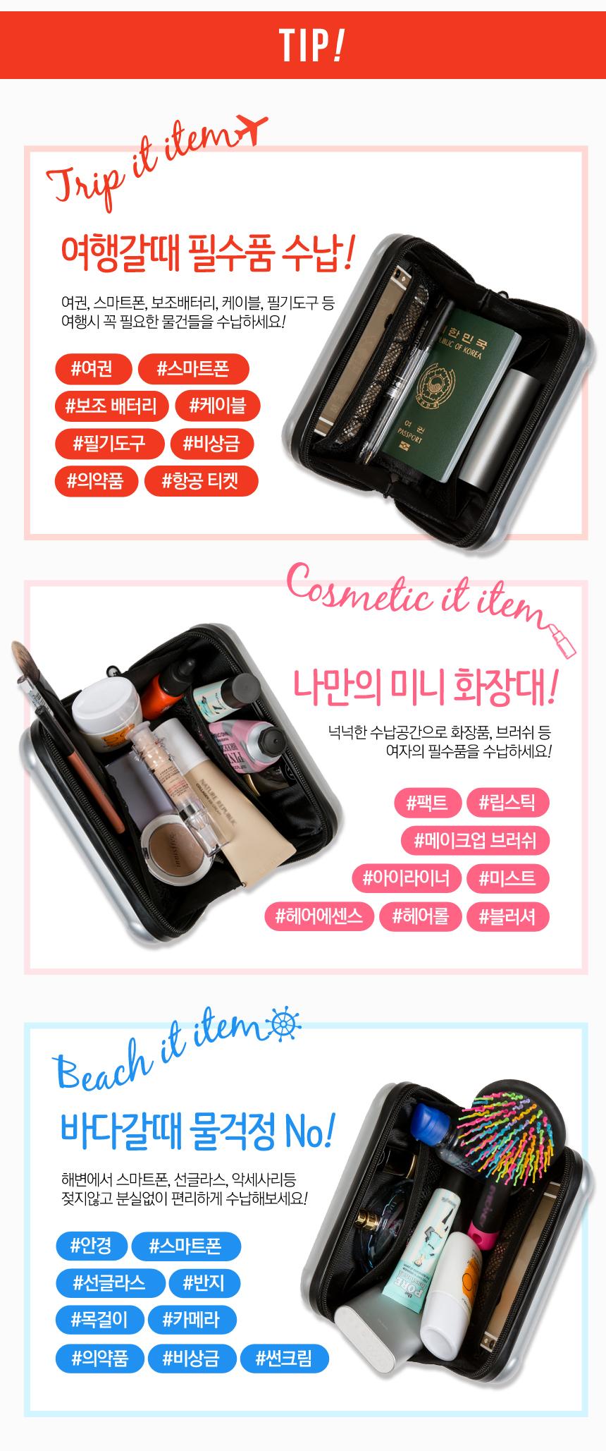 [1+1][사은품] 화장품파우치 캐리어파우치 - 지음, 18,900원, 화장품파우치, 나일론/PVC