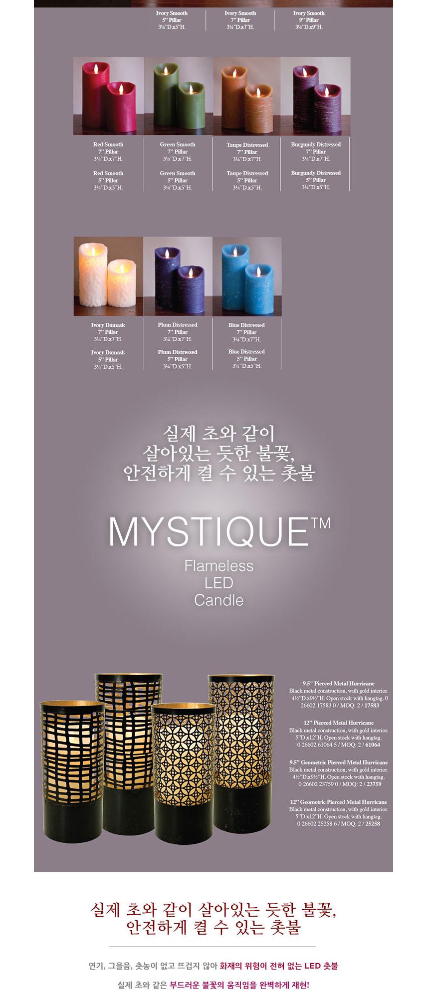 플레임리스 캔들 회갈색 - 미스틱, 58,000원, 캔들, 아로마 캔들