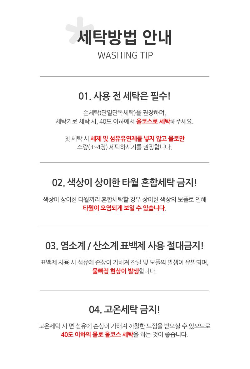 GL 야누스 1매(40x80cm) - 무한타월, 5,400원, 수건/타올, 세면타올