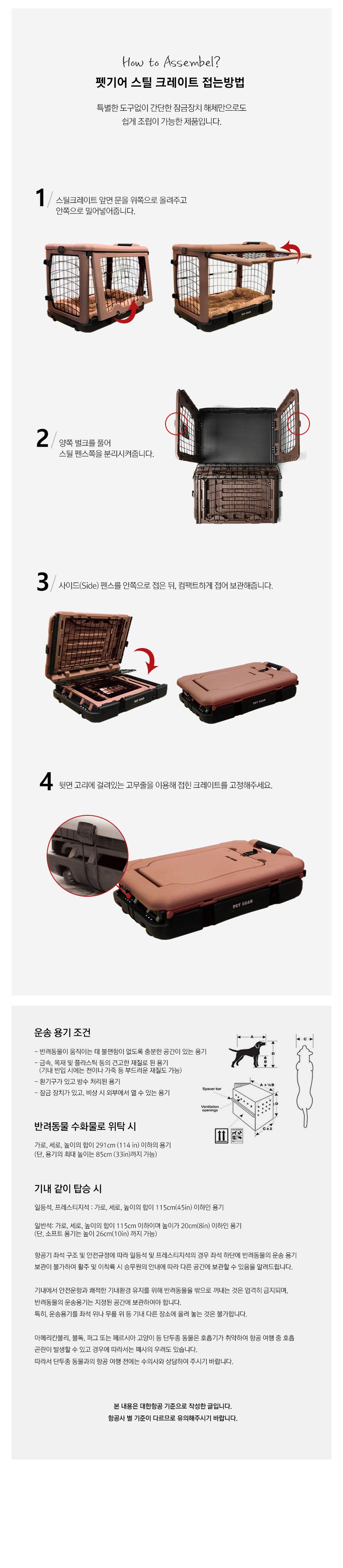 스틸 크레이트 캔넬 하우스 (초코) - 펫기어, 400,000원, 이동장/리드줄/야외용품, 이동가방