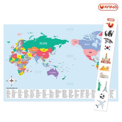 자석이 붙는 세계지도 (90x60) -세계여행-사회교구