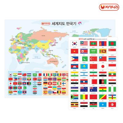 자석 세계지도 만국기 45개국 (2종/택1)