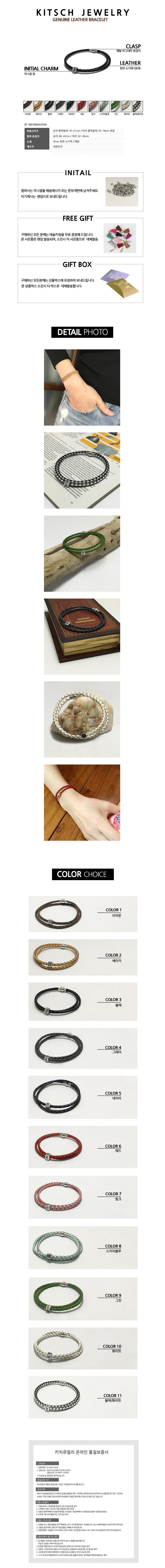 키치쥬얼리 이니셜 커플 가죽팔찌 11종 - 키치쥬얼리, 3,900원, 팔찌, 이니셜팔찌