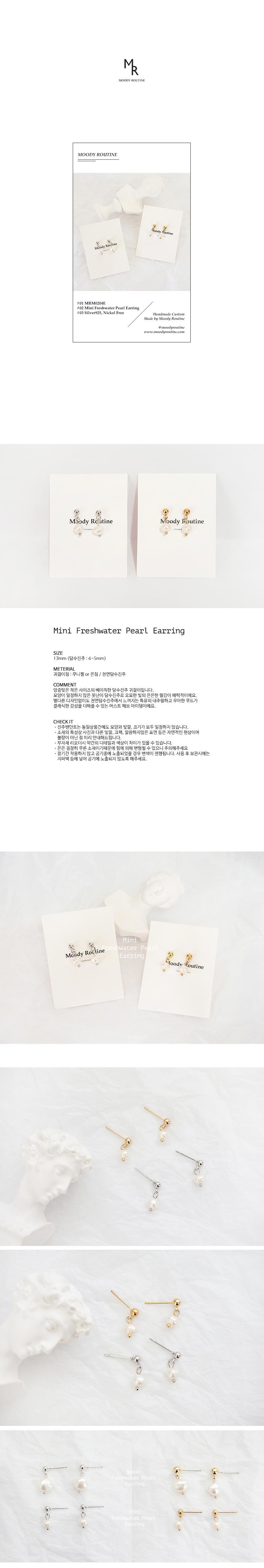미니 담수진주 귀걸이 - 무디루틴, 8,000원, 진주/원석, 드롭귀걸이