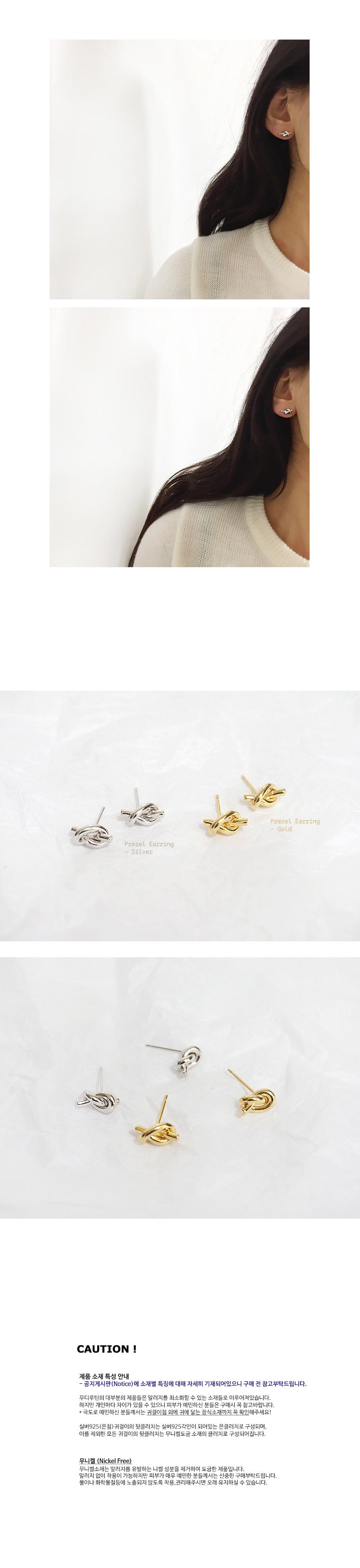 프레첼 귀걸이 (2colors) - 무디루틴, 8,000원, 실버, 볼귀걸이