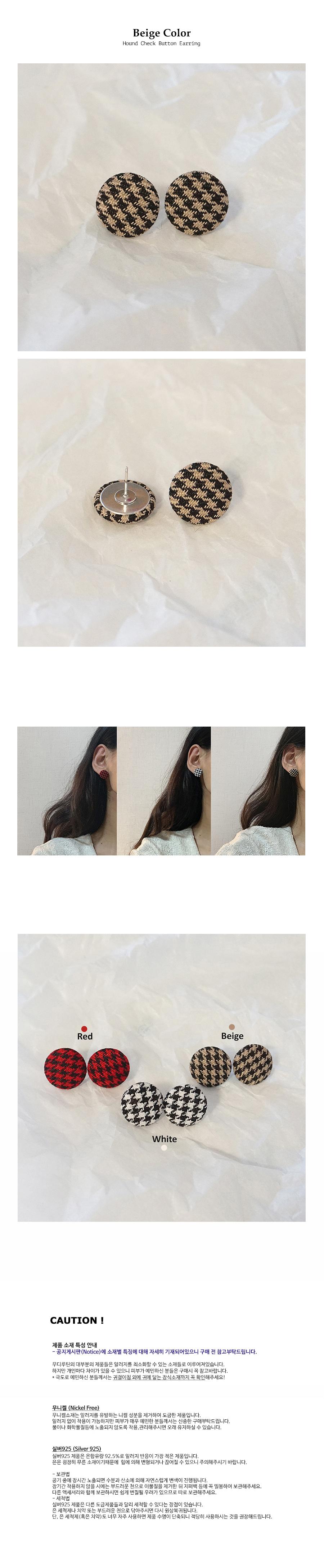 하운드체크 버튼 귀걸이 (3colors) - 무디루틴, 8,500원, 실버, 볼귀걸이