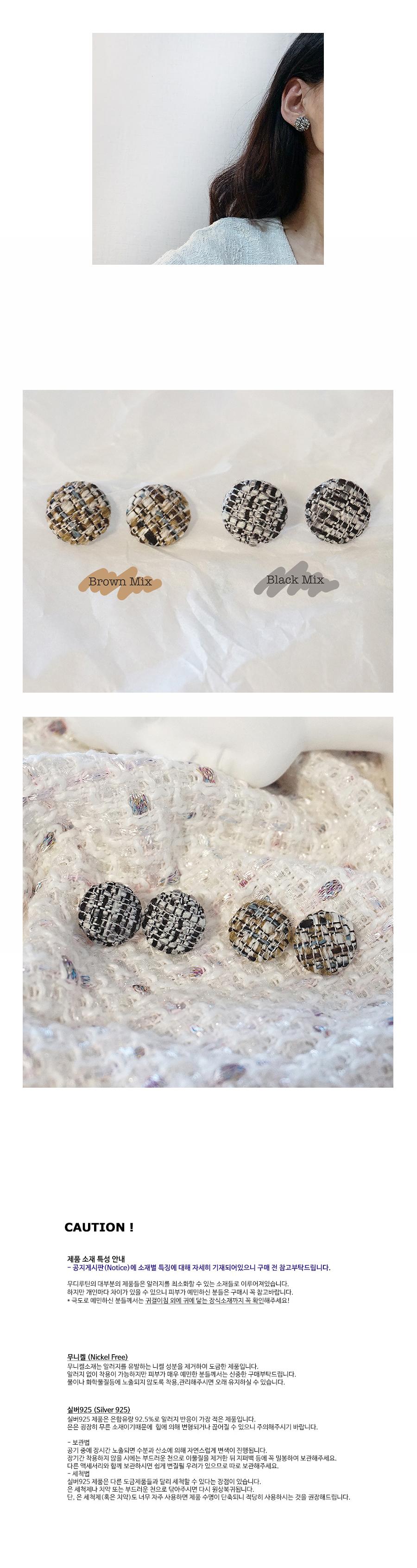 트위드 버튼 귀걸이 (2colors) - 무디루틴, 8,500원, 실버, 볼귀걸이