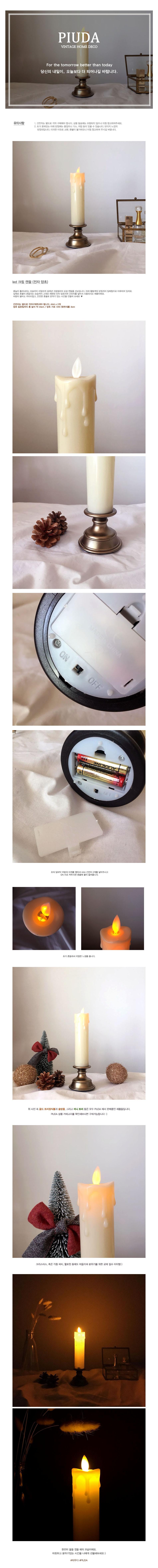 led 크림 캔들-전자 양초 - 피우다, 18,000원, 캔들, 캔들홀더/소품