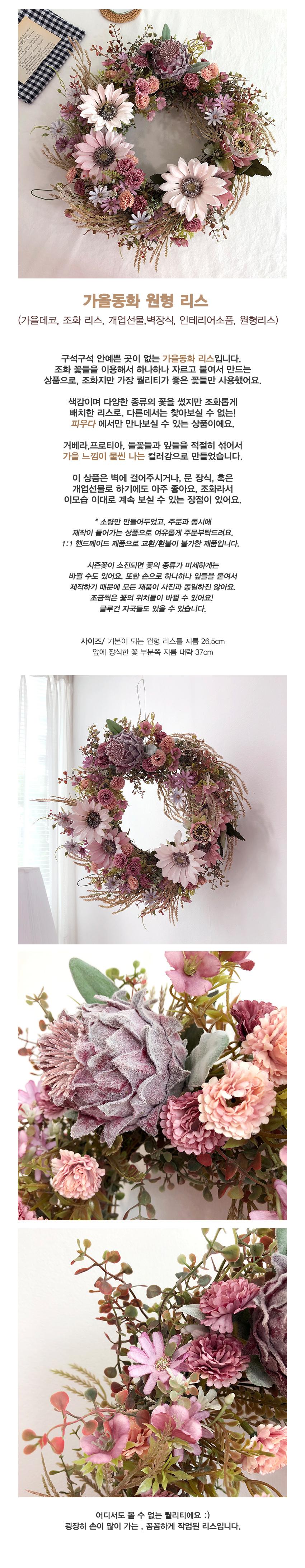 가을동화 원형 조화 리스 - 피우다, 115,000원, 조화, 꽃다발/꽃바구니