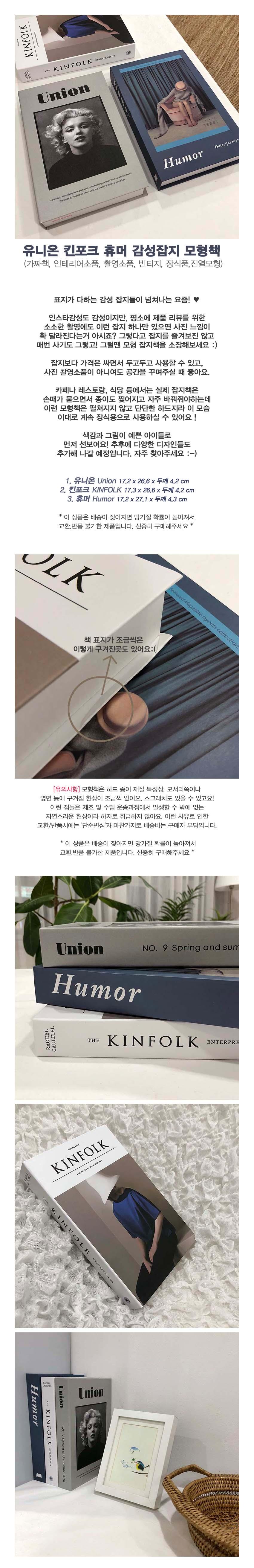 유니온 킨포크 휴머 감성잡지 모형책 - 피우다, 6,900원, 장식소품, 기타 소품