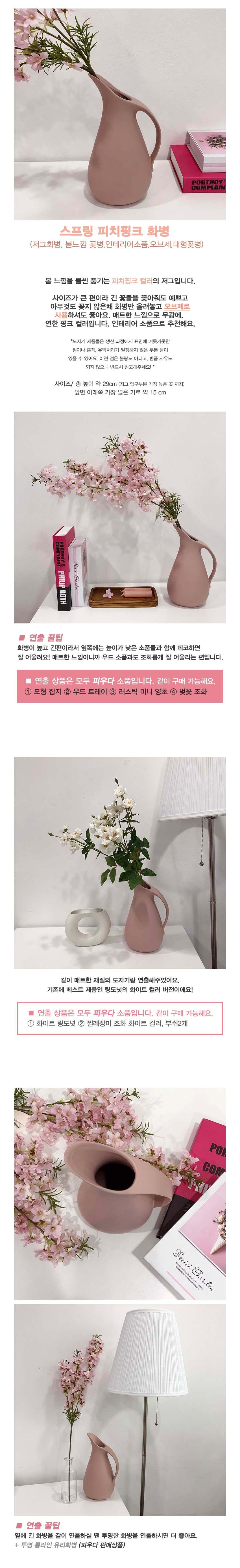 스프링 피치핑크 화병 - 피우다, 47,000원, 장식소품, 도자기류