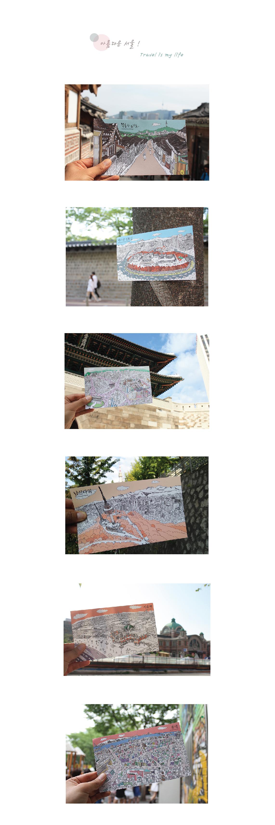 서울엽서 세트(11종) - 드림스카이, 12,000원, 엽서, 일러스트