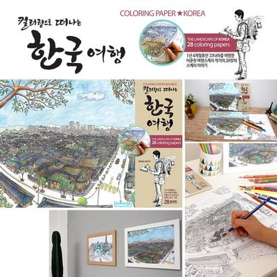 컬러링페이퍼-한국