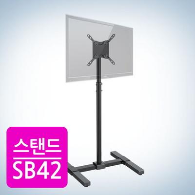 스탠드형 TV 거치대 SB-42