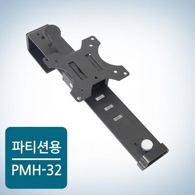 모니터 스탠드 거치대 PMH32