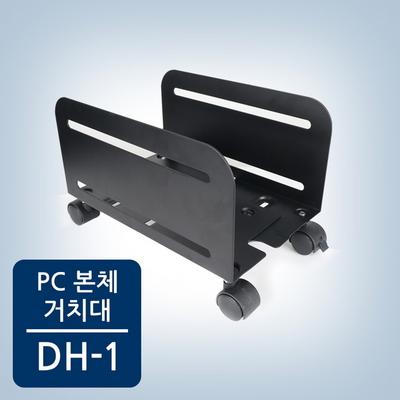 데스크탑 본체 거치대 DH-1 이동식 바퀴거치대