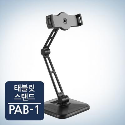태블릿 거치대 PSA-1