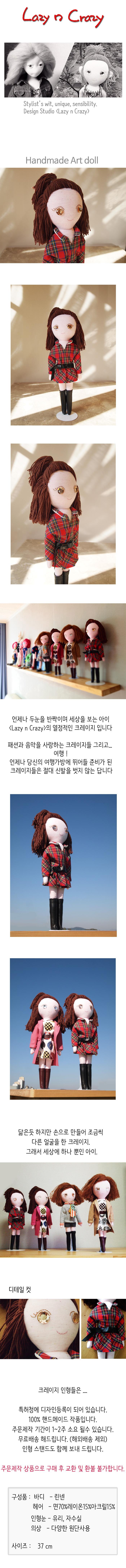 아트돌 - 크레이지 영   인테리어 소품 장식인형 - 레이지앤크레이지, 199,000원, 사람인형, 사람인형
