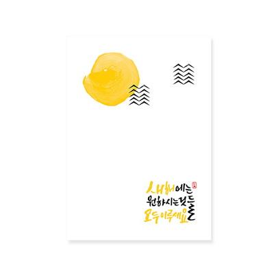 신년 새해 감사 캘리그라피 엽서+봉투 (세로형)