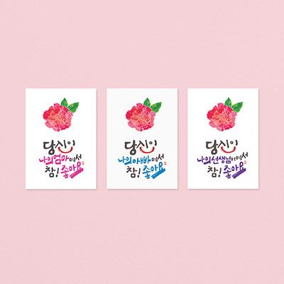 카네이션 캘리그라피 엽서+봉투 (참좋아요 엄마)