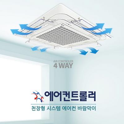 에어컨바람막이 천장형 시스템에어컨 4way (4개/1세트)
