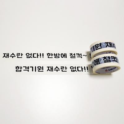 수능합격기원 디자인테이프 (로고인쇄테이프) 박스테이프