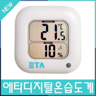 에타 디지털 온습도계 벽걸이스텐드 겸용 ETA온습도계