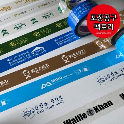 택배 포장 박스테이프 투명 45mm 100m 대용량