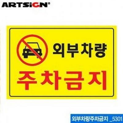 외부차량 주차금지 300x200 표지판 5301