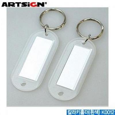 아트사인 칼라 키홀더 열쇠고리 흰색 2개입 K0012
