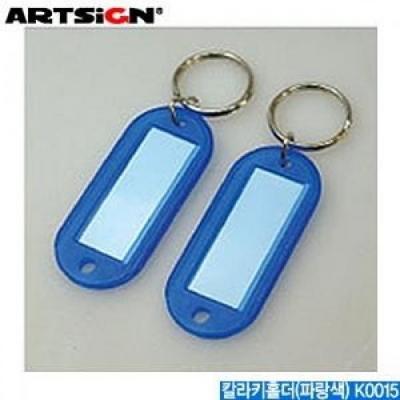아트사인 칼라 키홀더 열쇠고리 파랑색 2개입 K0015