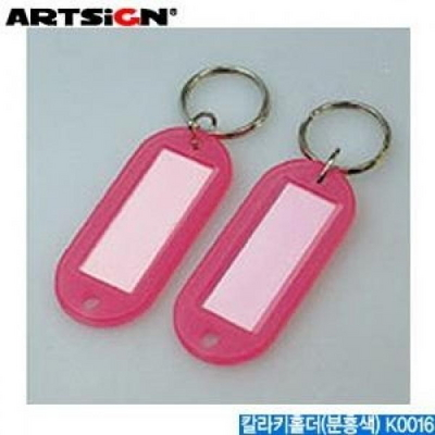 칼라 키홀더 열쇠고리 분홍색 2개입 K0016