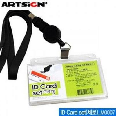아트사인 ID 카드세트 (세로 릴홀더 포함) 명찰 M0007
