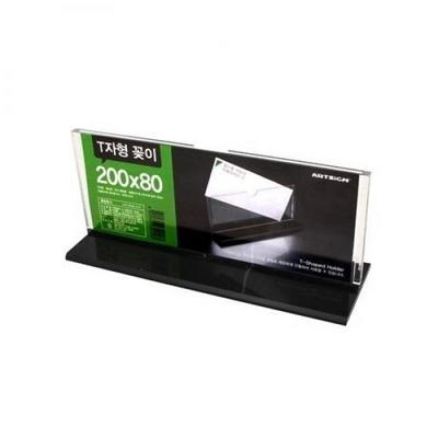 아트사인 T자형꽂이 200x80(mm) T2008