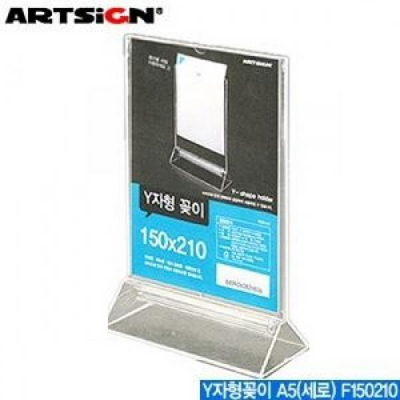 아트사인 Y자형꽂이 (세로) A5 150x210 F150210