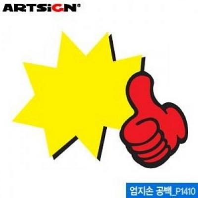 아트사인 쇼카드 (엄지 공백) 7개입  P1410