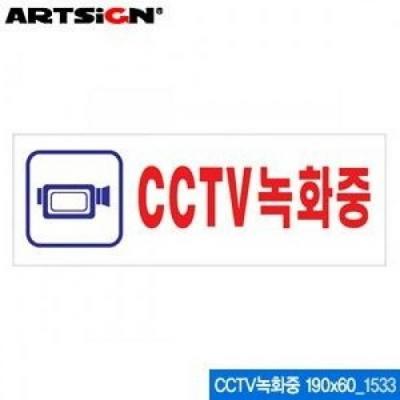 CCTV녹화중 190x60mm 표지판 1533