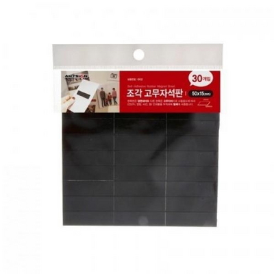 아트사인 자석 (조각고무) 50x15(mm) 30개입 0632