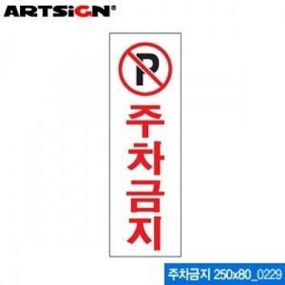 아트사인 주차금지 250x80mm 표지판 0229