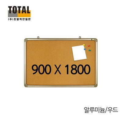 토탈L 콜크 몰딩 게시판 900X1800
