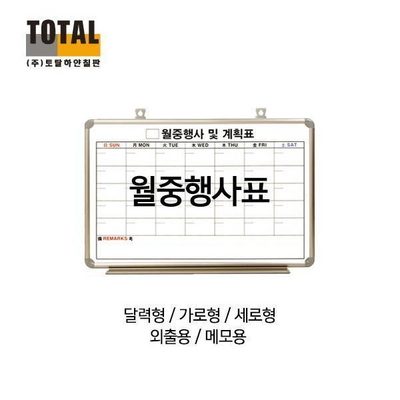 토탈 일반 월중계획표 A 달력형 알미늄 400X600