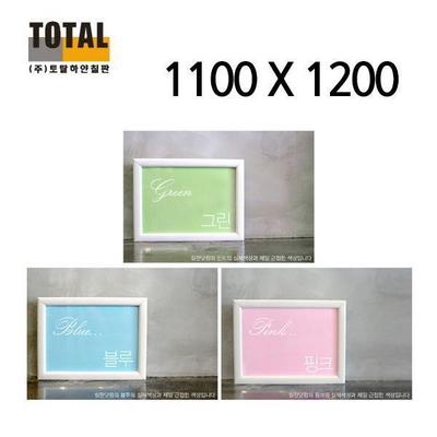 토탈 자석 우드 칼라보드 1100X1200