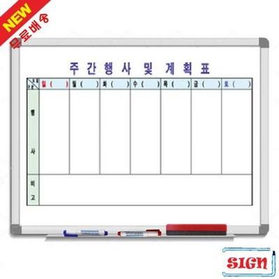 금강 주간행사계획표 일반 50x70cm