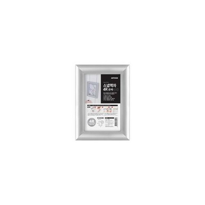 아트사인 스냅 액자 4R 은색 벽고정용 4355
