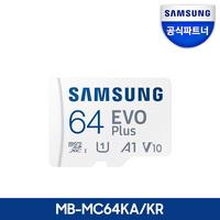 삼성전자 마이크로SD카드 EVO PLUS 64GB MB-MC64KAKR