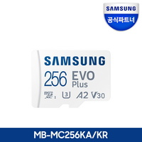 삼성 마이크로SD카드 EVO PLUS 256GB MB-MC256KAKR
