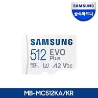 삼성전자 마이크로SD카드 EVO PLUS 512GB MB-MC512KAKR