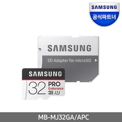 삼성전자 MicroSD PRO ENDURANCE 32GB 어댑터 메모리카드 MLC